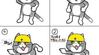 元 ヨシ ネタ 猫