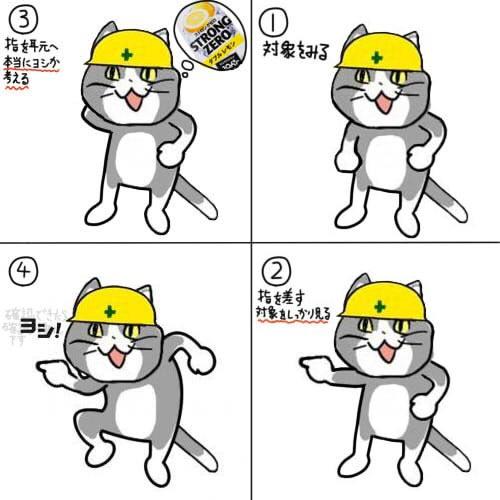 【現場猫】「ヨシ!」と指差し確認する猫の元ネタと解説。コラ画像から現場猫へミーム化は共感を呼んだからか
