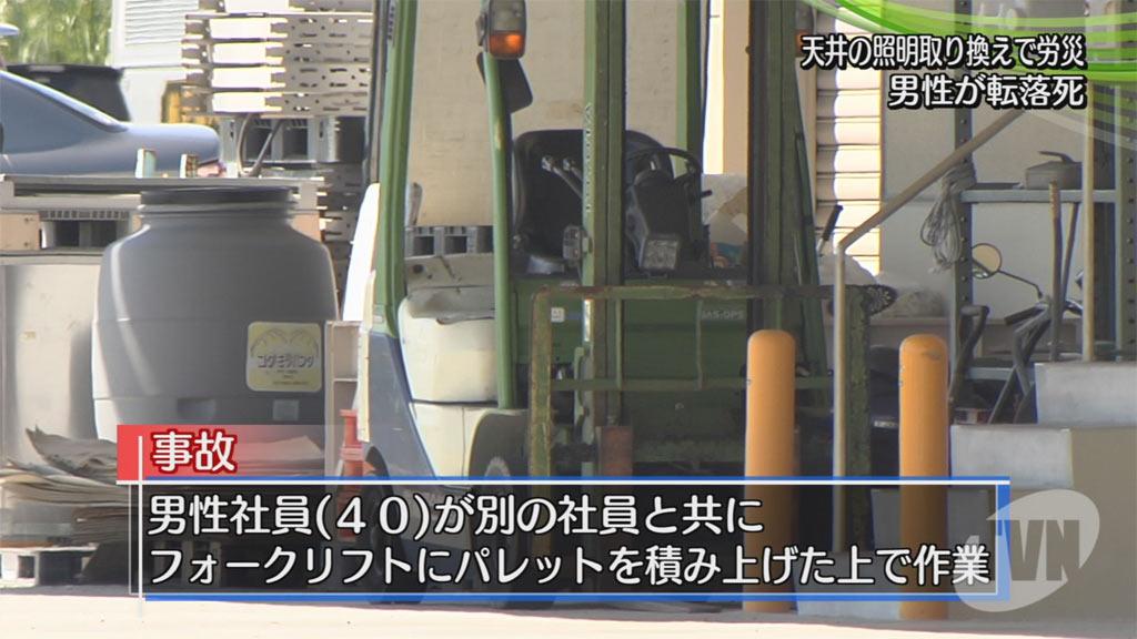 奈良県フォークリフトでパレット37枚重ね天井照明交換転落死事故